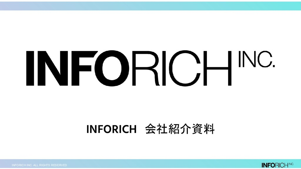 INFORICH INC. ALL RIGHTS RESERVED INFORICH 会社紹介...