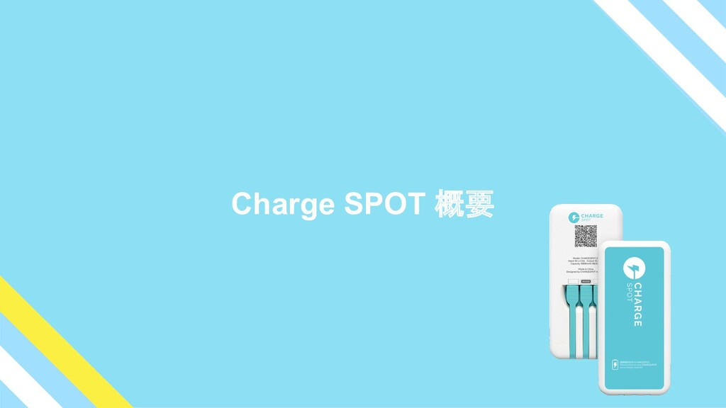 Charge SPOT 概要