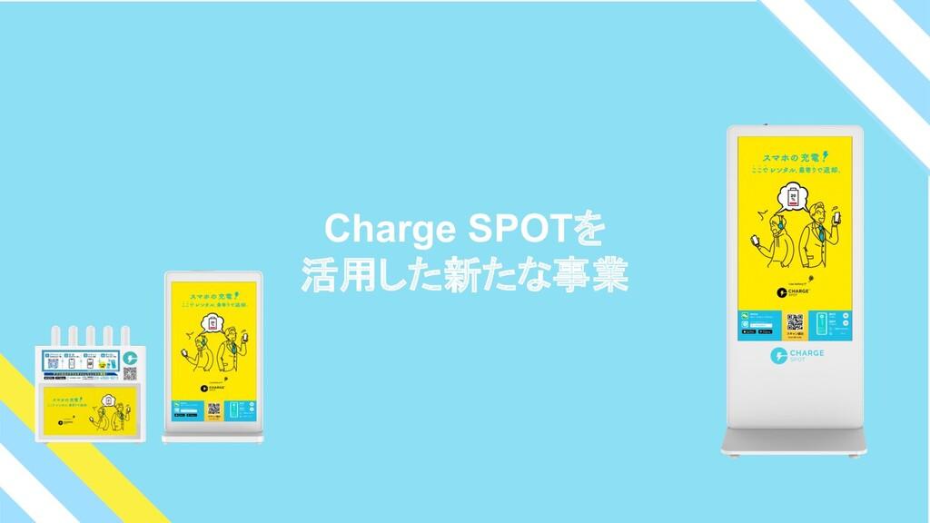 Charge SPOTを 活用した新たな事業
