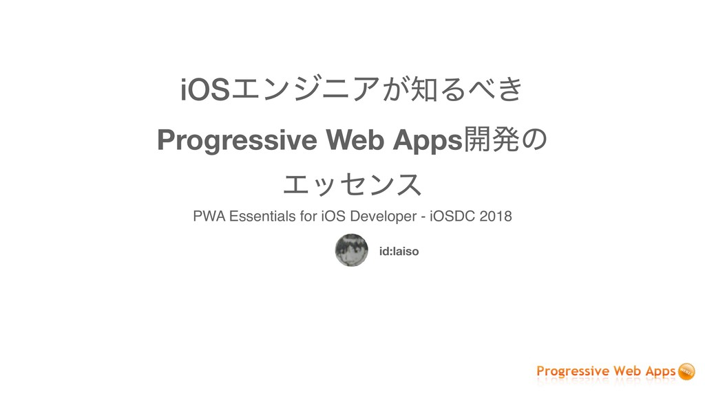 iOSΤϯδχΞ͕Δ͖ Progressive Web Apps։ൃͷ Τοηϯε PWA...