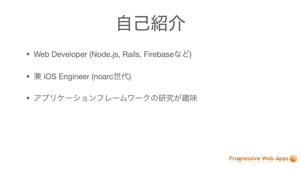 ࣗݾհ • Web Developer (Node.js, Rails, Firebaseͳ...