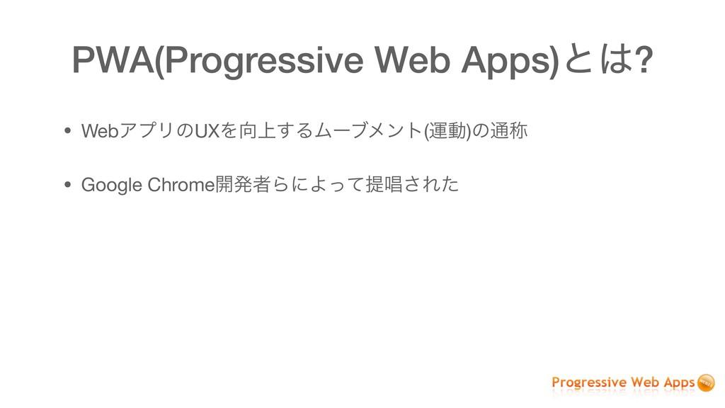 PWA(Progressive Web Apps)ͱ? • WebΞϓϦͷUXΛ্͢ΔϜʔ...