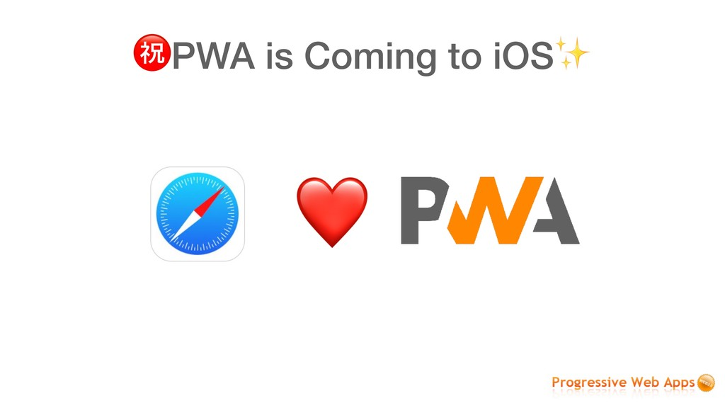 ㊗PWA is Coming to iOS✨ ❤