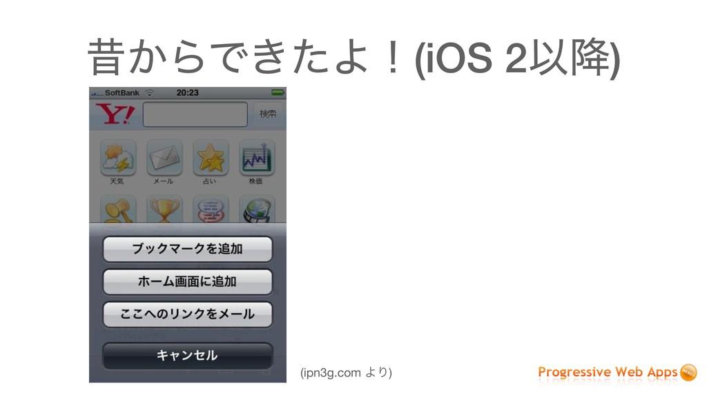 ੲ͔ΒͰ͖ͨΑʂ(iOS 2Ҏ߱) (ipn3g.com ΑΓ)