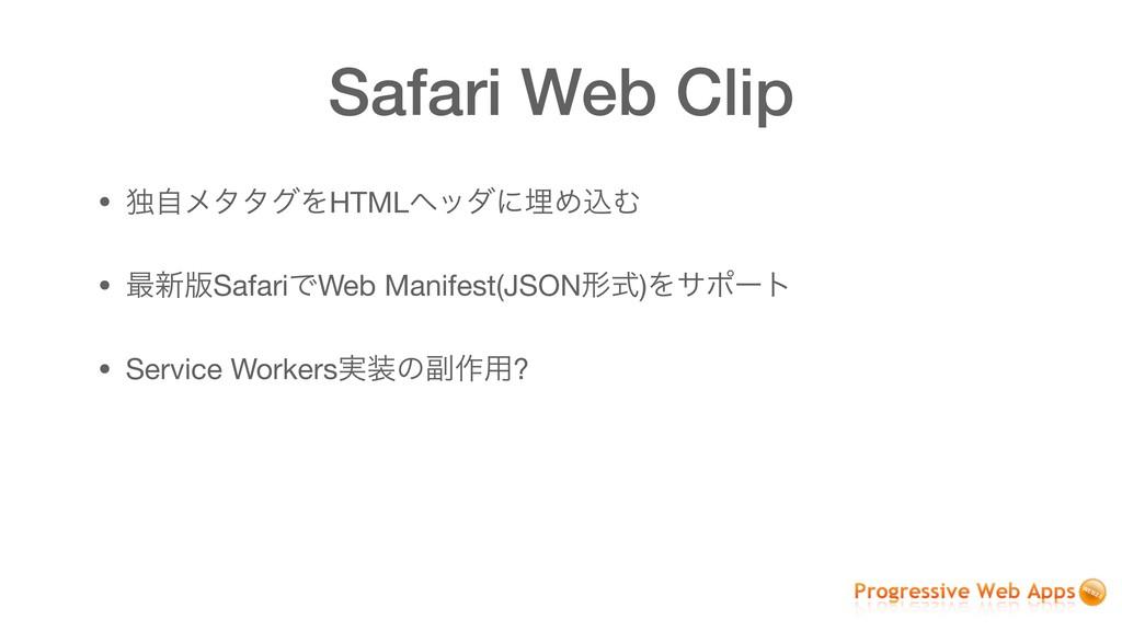 Safari Web Clip • ಠࣗϝλλάΛHTMLϔομʹຒΊࠐΉ  • ࠷৽൛Saf...