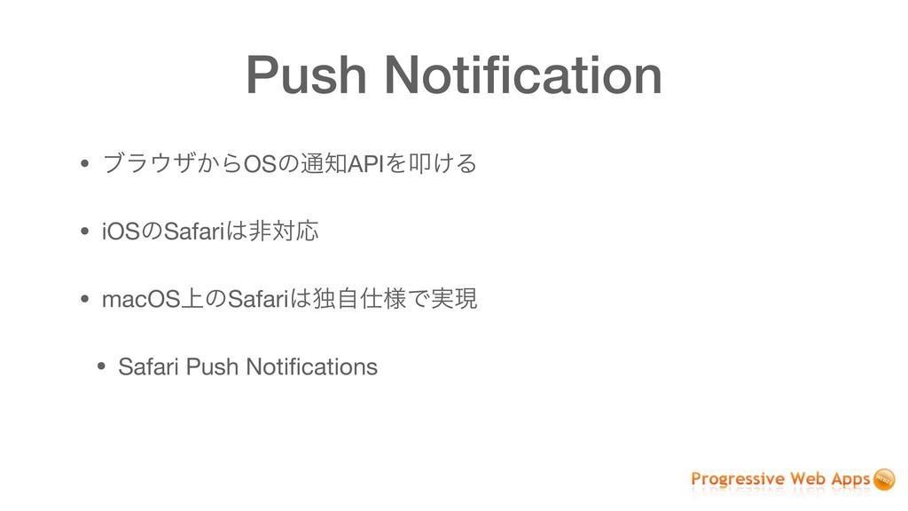 Push Notification • ϒϥβ͔ΒOSͷ௨APIΛୟ͚Δ  • iOSͷSa...