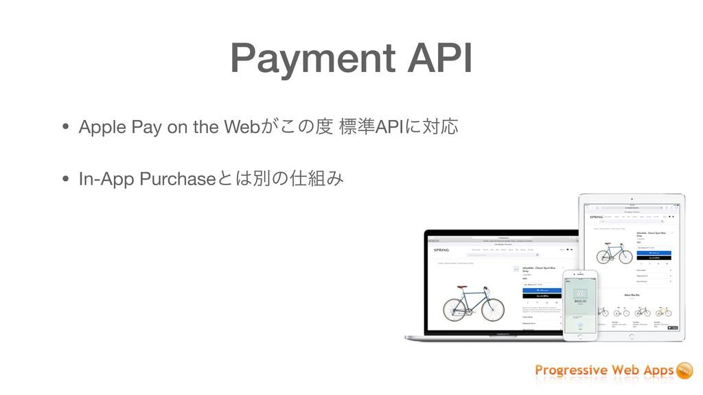 Payment API • Apple Pay on the Web͕͜ͷ ඪ४APIʹରԠ...