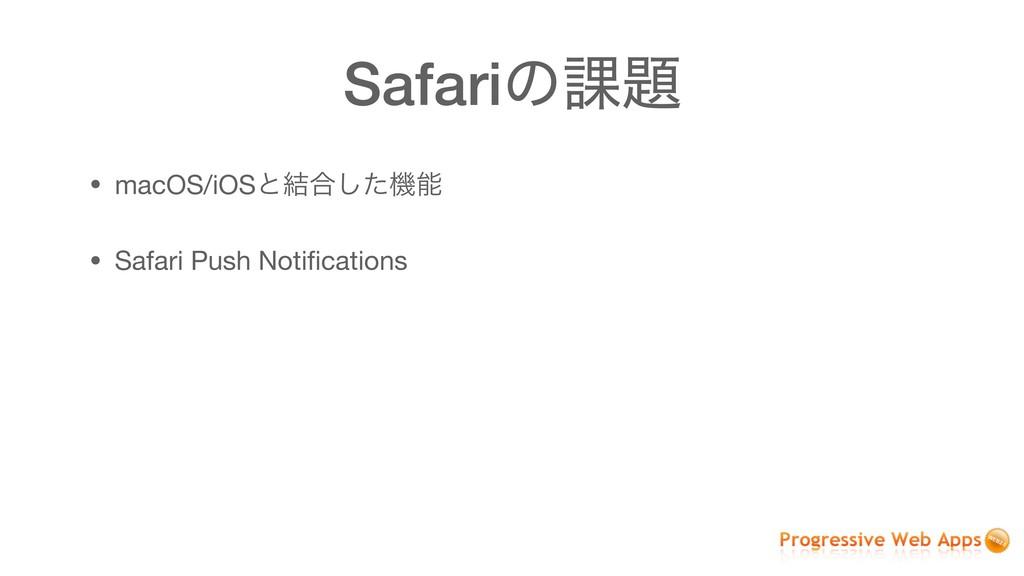 Safariͷ՝ • macOS/iOSͱ݁߹ͨ͠ػ  • Safari Push Not...