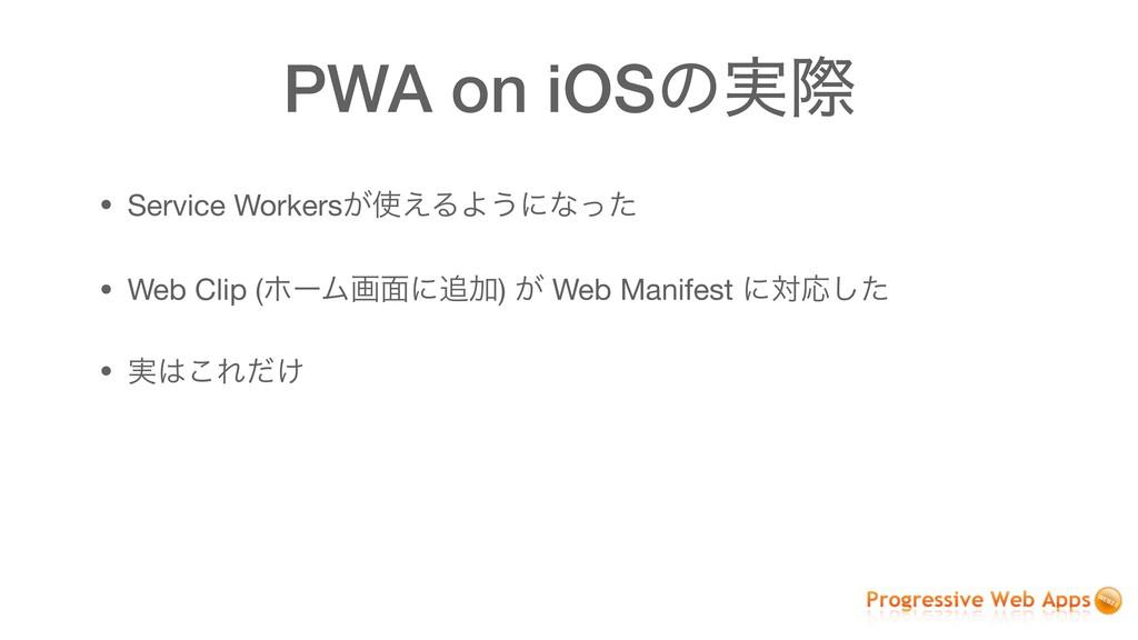 PWA on iOSͷ࣮ࡍ • Service Workers͕͑ΔΑ͏ʹͳͬͨ  • We...