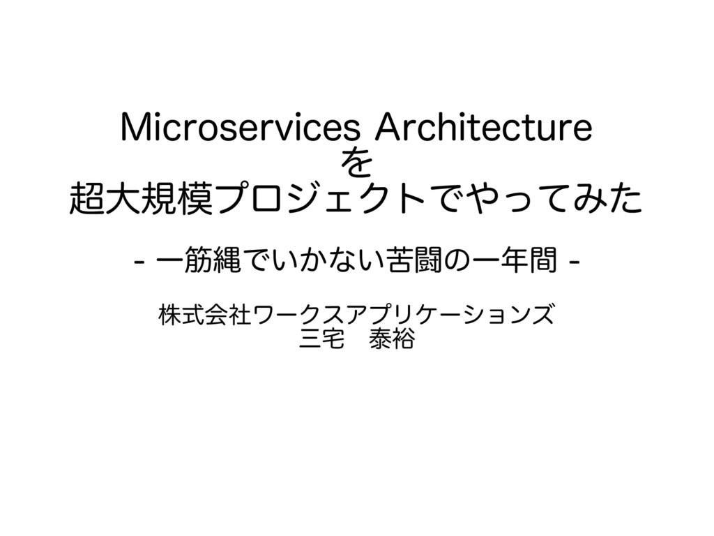 Microservices Architecture を 超大規模プロジェクトでやってみた -...