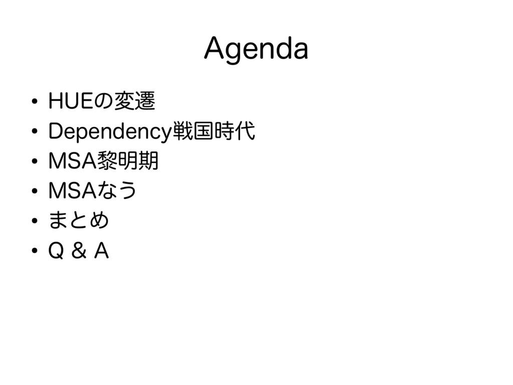 Agenda ● HUEの変遷 ● Dependency戦国時代 ● MSA黎明期 ● MSA...