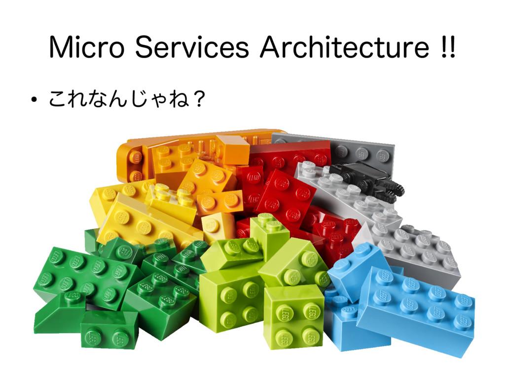 Micro Services Architecture !! ● これなんじゃね?