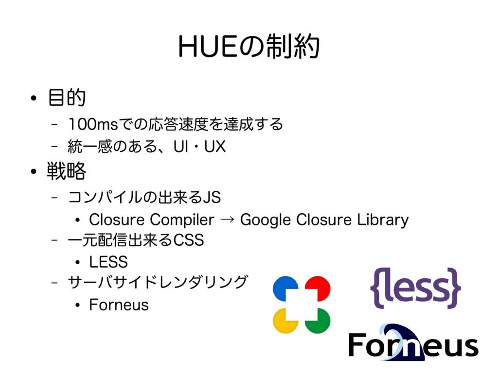 HUEの制約 ● 目的 – 100msでの応答速度を達成する – 統一感のある、UI・UX ●...