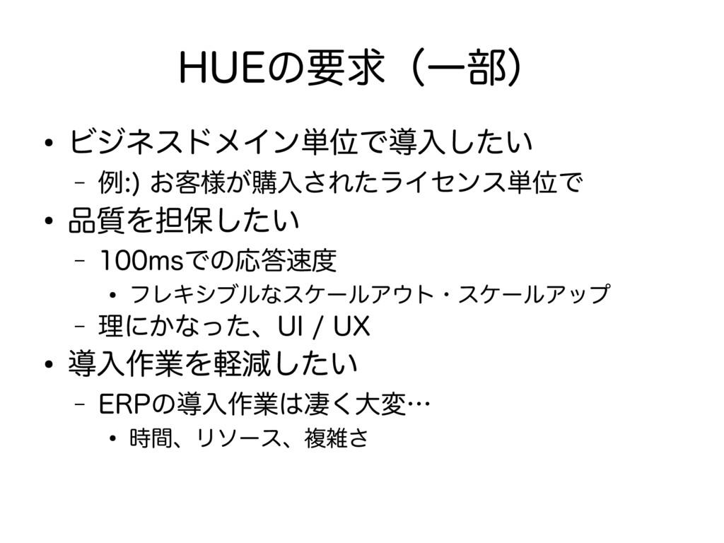 HUEの要求(一部) ● ビジネスドメイン単位で導入したい – 例:) お客様が購入されたライ...