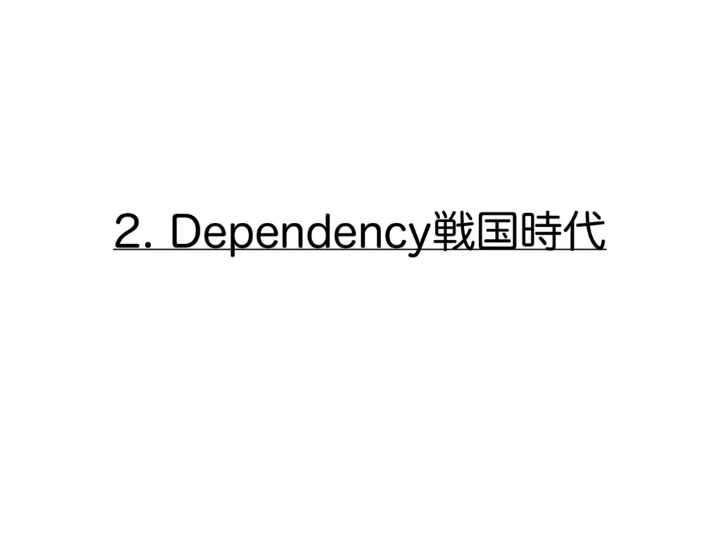 2. Dependency戦国時代