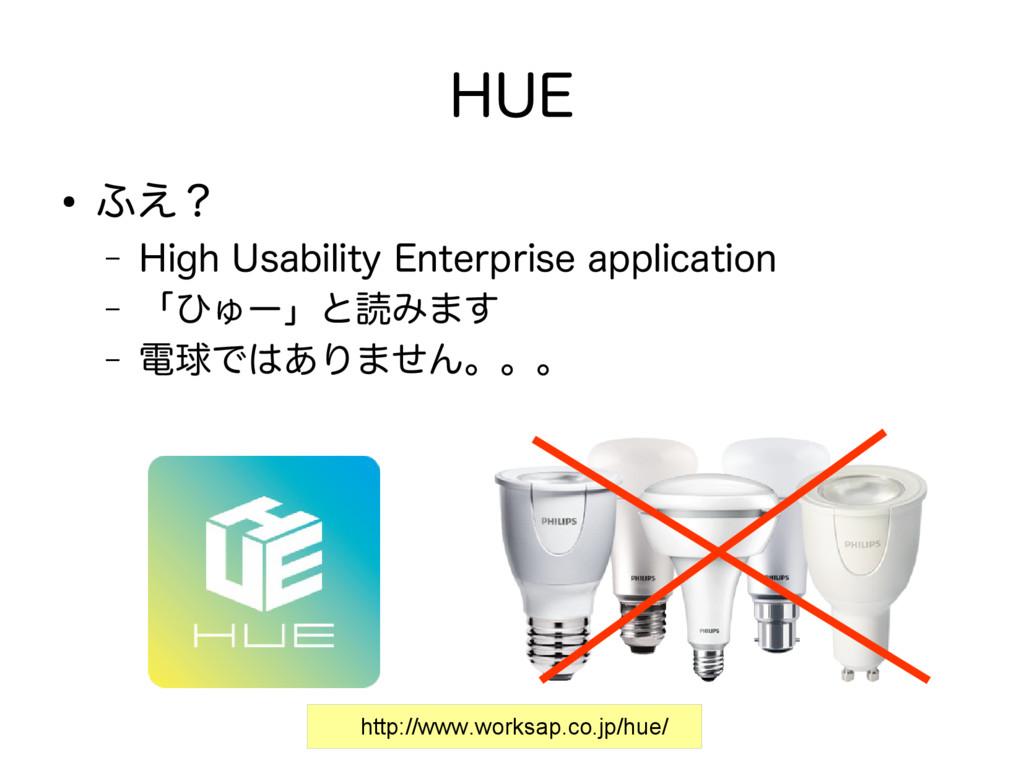 HUE ● ふえ? – High Usability Enterprise applicati...
