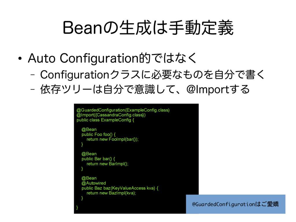 Beanの生成は手動定義 ● Auto Confguration的ではなく – Confgur...