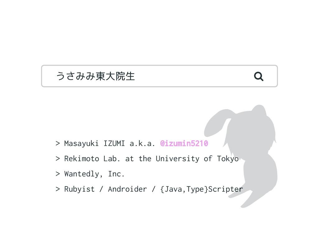  > Masayuki IZUMI a.k.a. @izumin5210 > Rekimot...