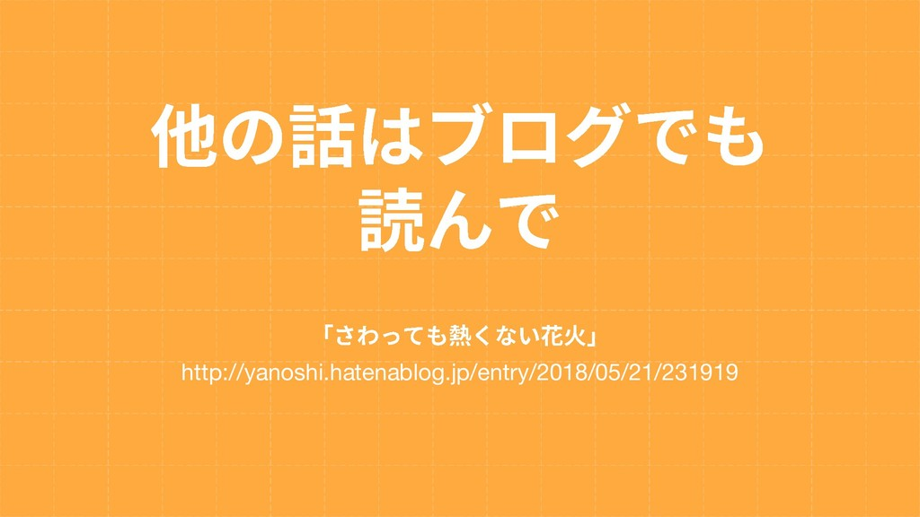 http://yanoshi.hatenablog.jp/entry/2018/05/21/2...