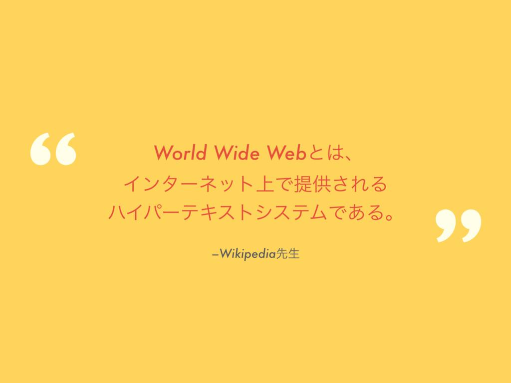 –Wikipediaઌੜ World Wide Webͱɺ Πϯλʔωοτ্Ͱఏڙ͞ΕΔ ϋ...