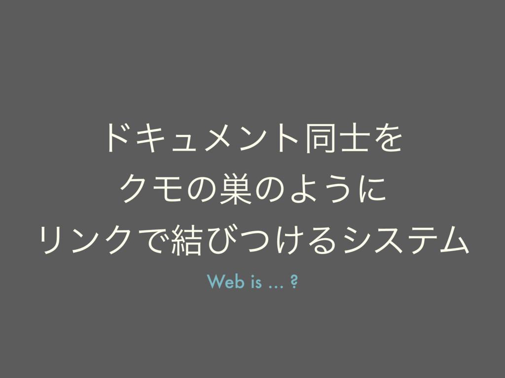 υΩϡϝϯτಉΛ ΫϞͷͷΑ͏ʹ ϦϯΫͰ݁ͼ͚ͭΔγεςϜ Web is … ?