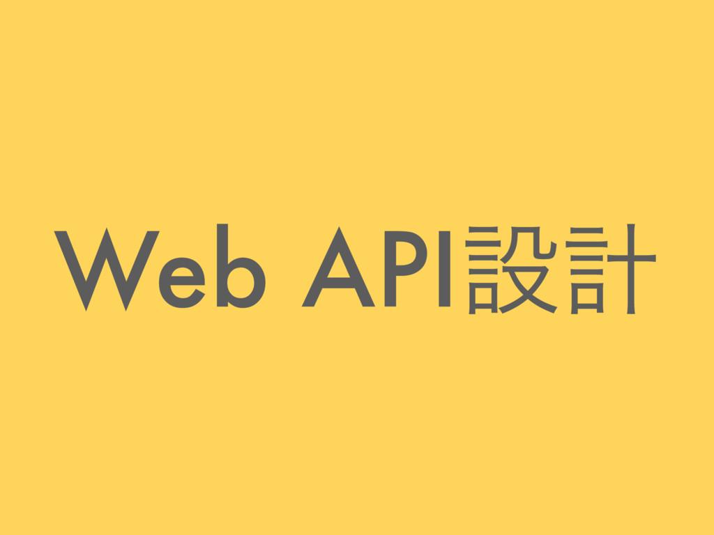 Web APIઃܭ