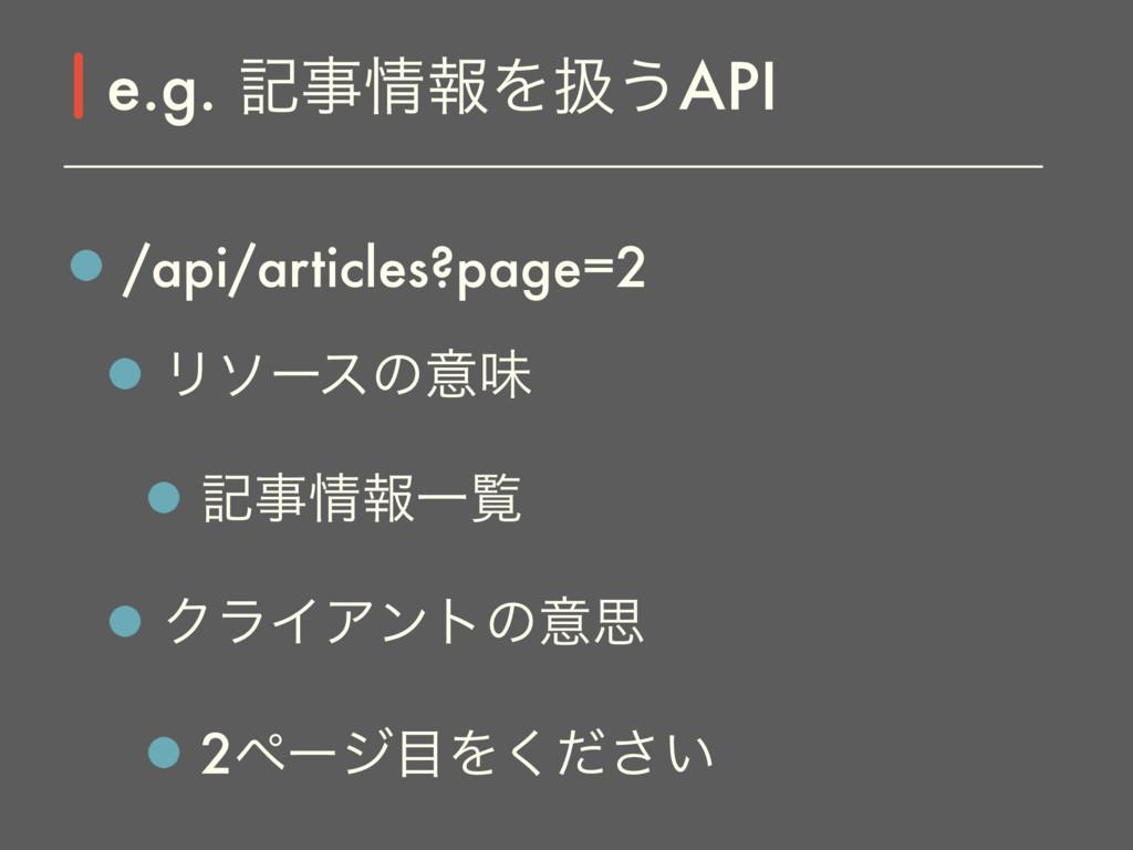 /api/articles?page=2 Ϧιʔεͷҙຯ هใҰཡ ΫϥΠΞϯτͷҙࢥ 2...