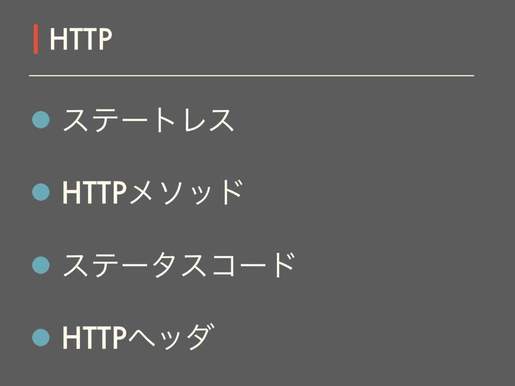 εςʔτϨε HTTPϝιου εςʔλείʔυ HTTPϔομ HTTP