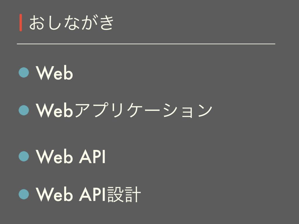 Web WebΞϓϦέʔγϣϯ Web API Web APIઃܭ ͓͠ͳ͕͖