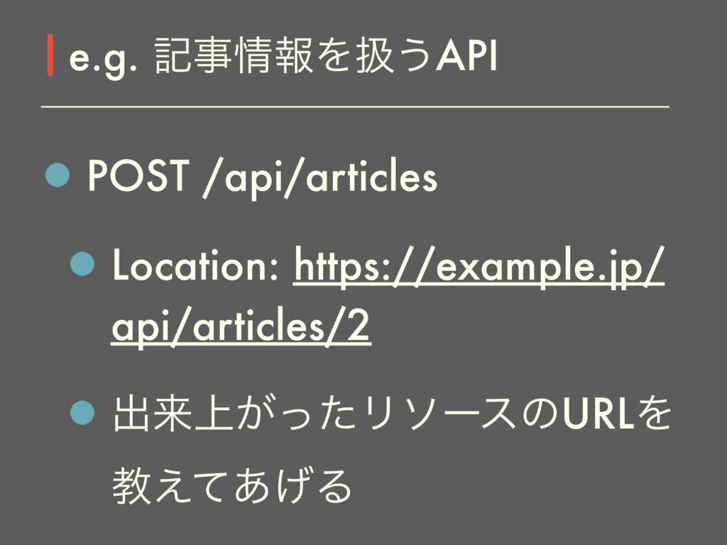 POST /api/articles Location: https://example.jp...
