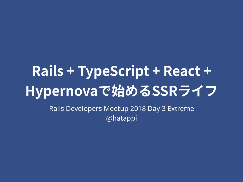 Rails + TypeScript + React + Hypernovaで始めるSSRライ...