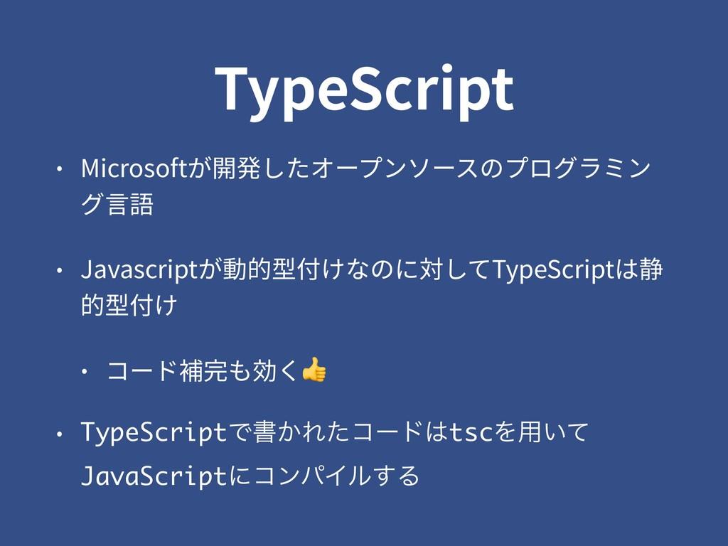 TypeScript • Microsoftが開発したオープンソースのプログラミン グ⾔語 •...