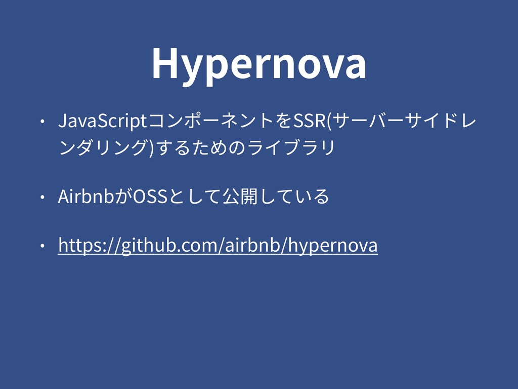 Hypernova • JavaScriptコンポーネントをSSR(サーバーサイドレ ンダリン...