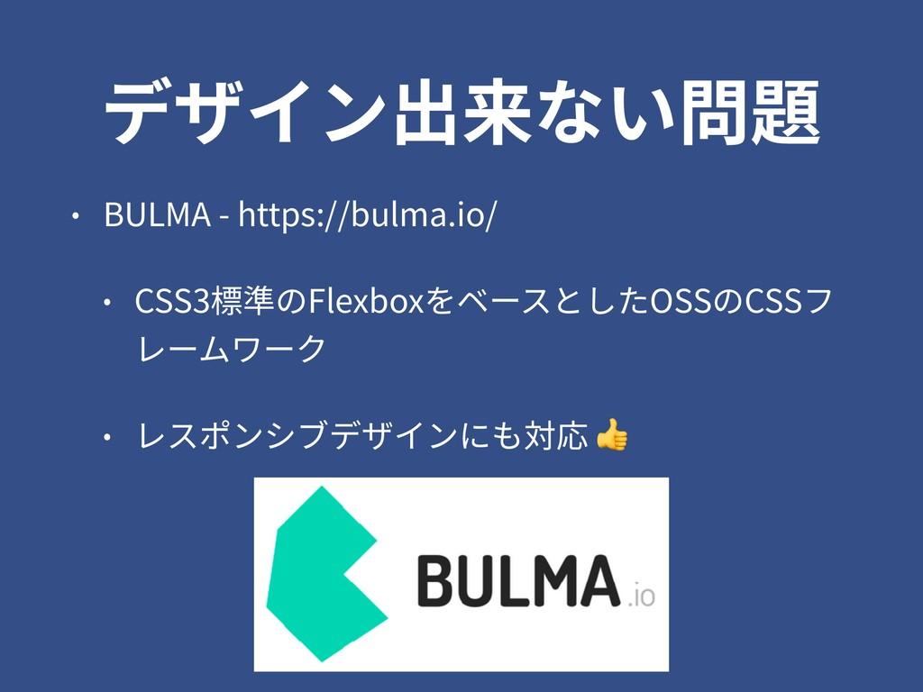 デザイン出来ない問題 • BULMA - https://bulma.io/ • CSS3標準...