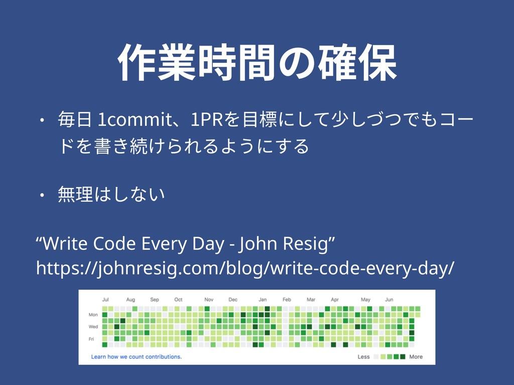 """作業時間の確保 """"Write Code Every Day - John Resig"""" ht..."""