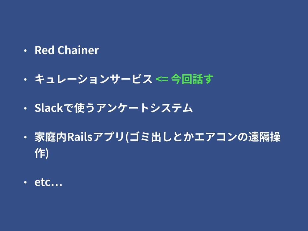 • Red Chainer • キュレーションサービス <= 今回話す • Slackで使うア...