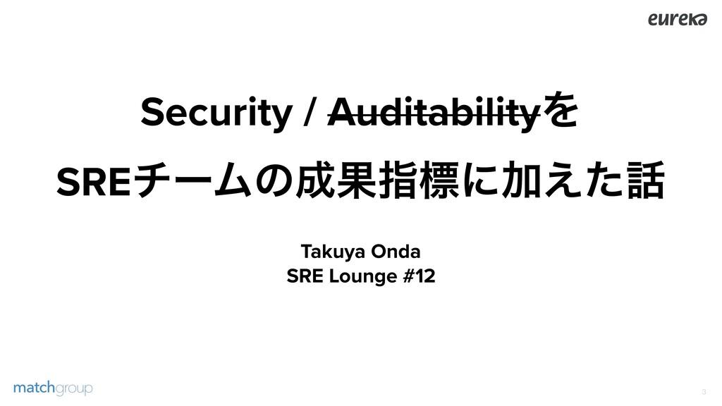 Security / AuditabilityΛ SREνʔϜͷՌࢦඪʹՃ͑ͨ Takuy...