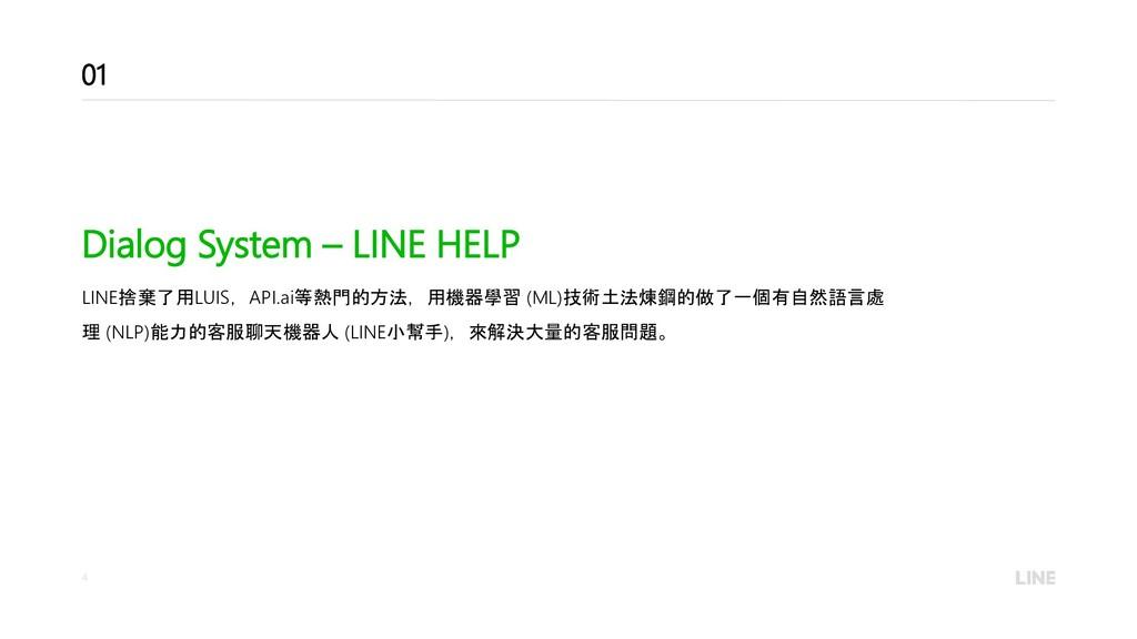 4 Dialog System – LINE HELP LINE捨棄了用LUIS,API.ai...