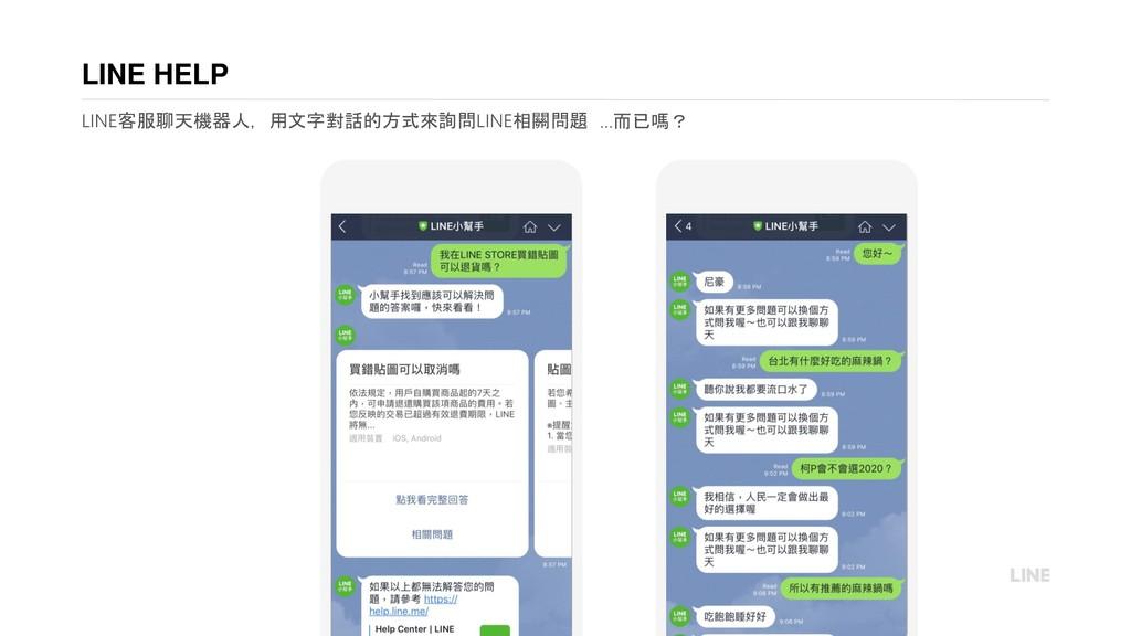 LINE客服聊天機器人,用文字對話的方式來詢問LINE相關問題 LINE HELP …而已嗎?