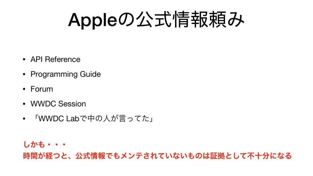 AppleͷެࣜใཔΈ • API Reference  • Programming Gui...