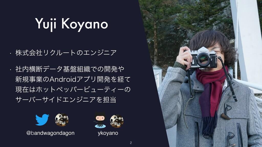 ykoyano Yuji Koyano @bandwagondagon w גࣜձࣾϦΫϧʔτ...