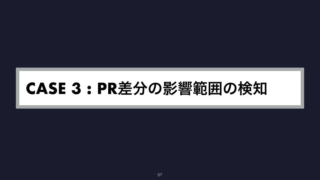 CASE 3 : PRࠩͷӨڹൣғͷݕ 57