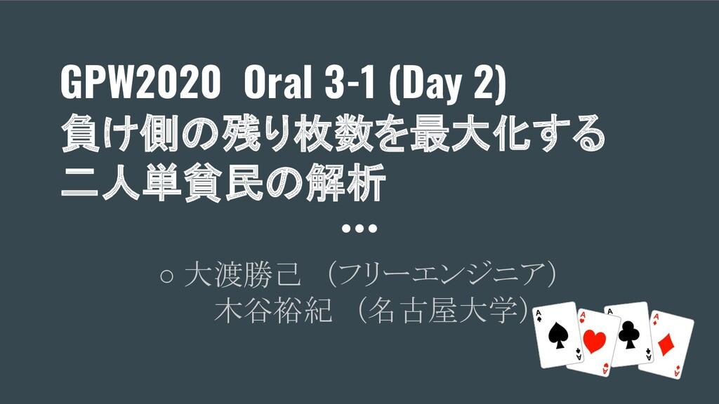 GPW2020 Oral 3-1 (Day 2) 負け側の残り枚数を最大化する 二人単貧民の解...