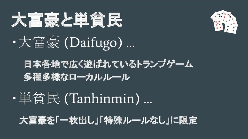 大富豪と単貧民 ・大富豪 (Daifugo) …   日本各地で広く遊ばれているトランプゲーム...