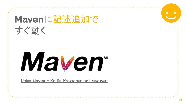 に記述追加で すぐ動く Using Maven - Kotlin Programming La...