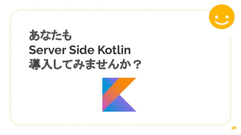 あなたも Server Side Kotlin 導入してみませんか?
