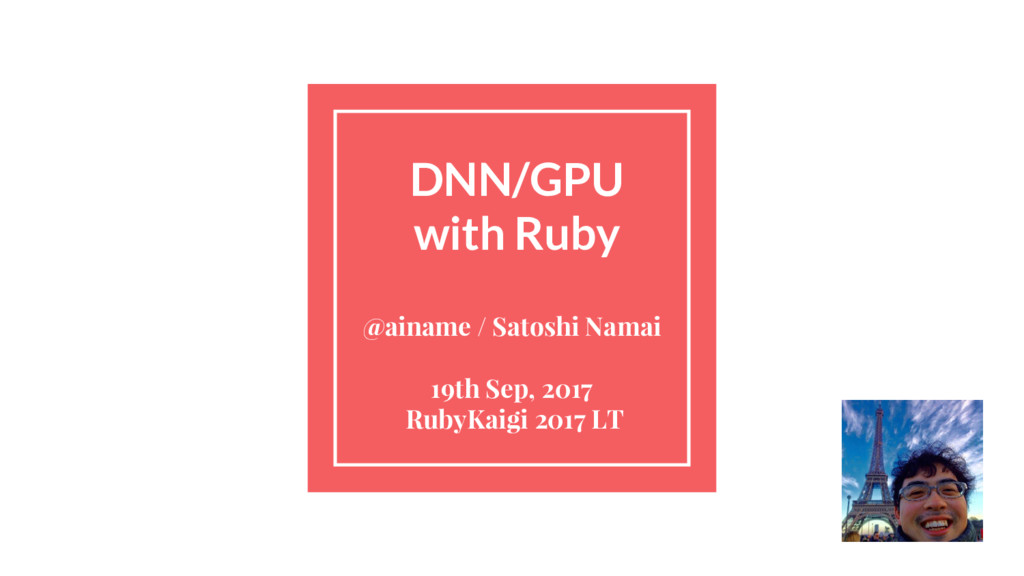 DNN/GPU with Ruby @ainame / Satoshi Namai 19th ...