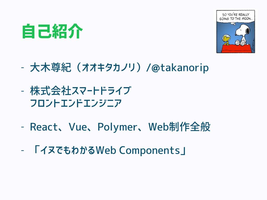 自己紹介 - 大木尊紀(オオキタカノリ)/@takanorip - 株式会社スマートドライブ...