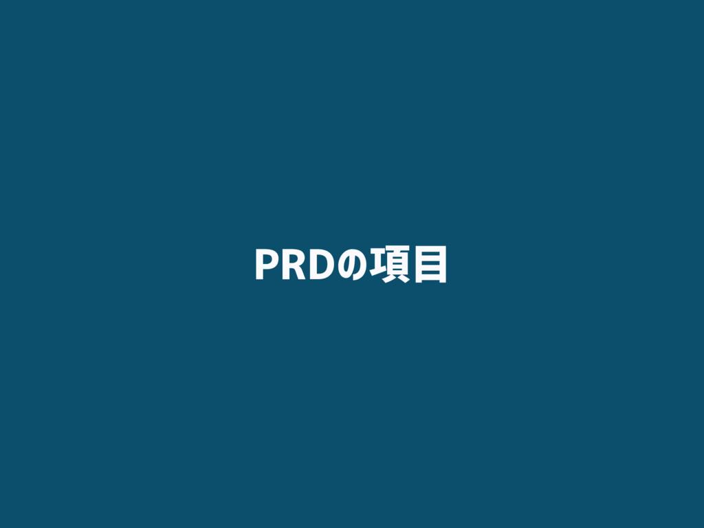 PRDの項目