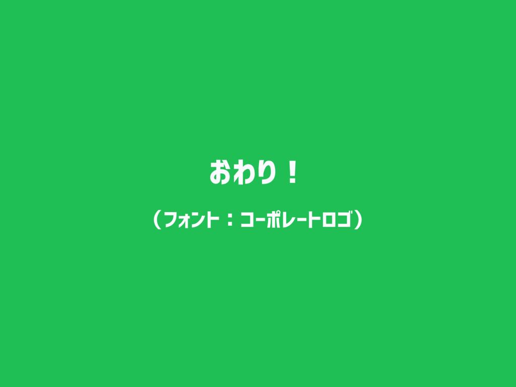 おわり! (フォント:コーポレートロゴ)